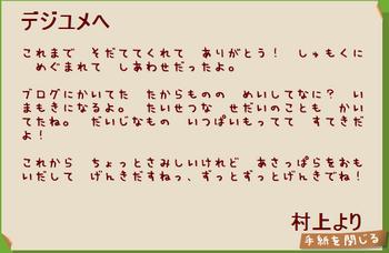 murakami6.PNG
